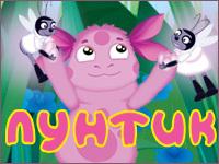 Лунтик - мультфильм для детей младшего возраста